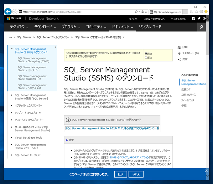 SQL Server Management Studioをインストールする