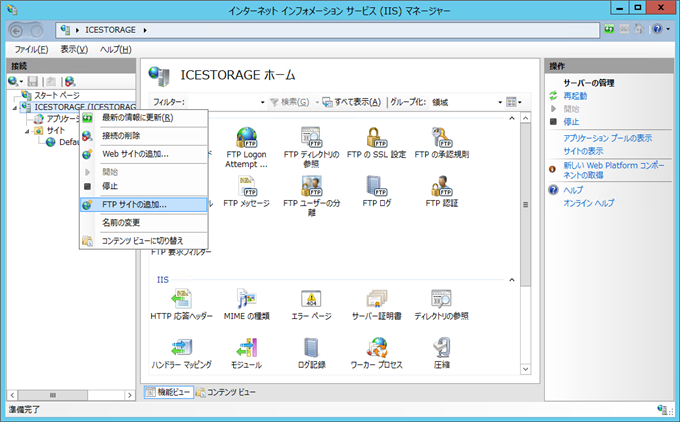 Windows Server 2012 での FTPサイトの作成 (Windows Server Tips)