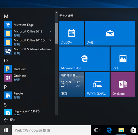 how to create taskbar shortcuts to office 2016 apps